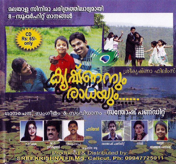 CD Cover for Krishneyum Radheyum.