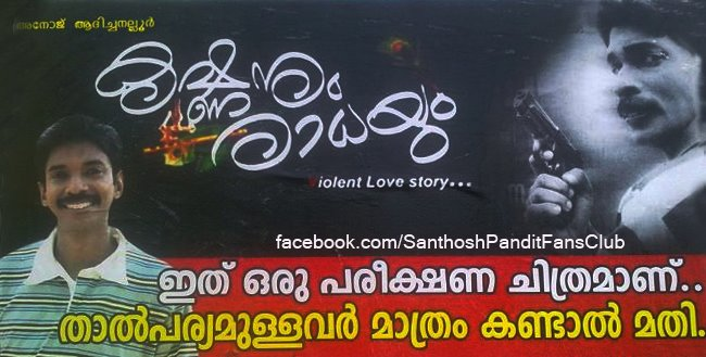 Fan image relating to Krishneyum Radheyum.