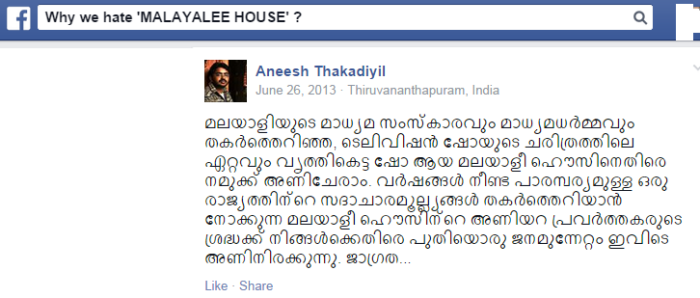 Facebook Group - Why We Hate Malayalee House?